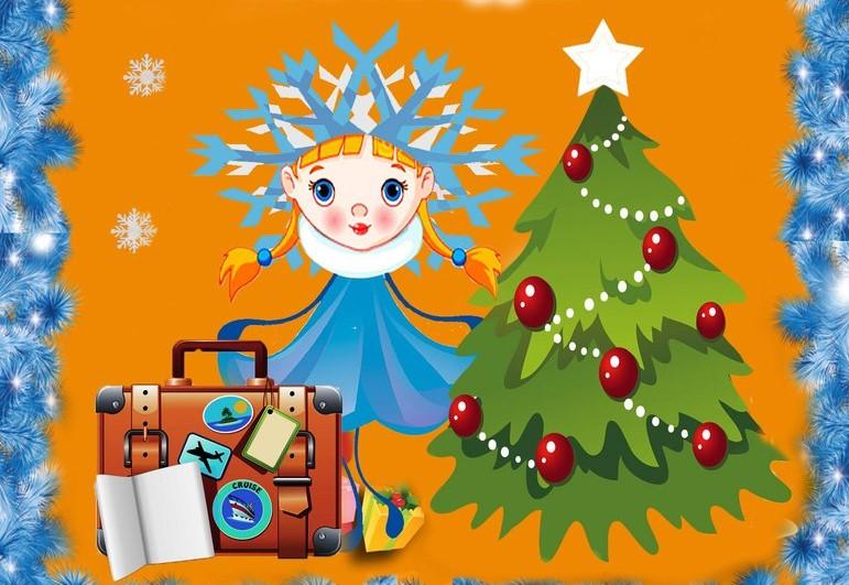 Новогодняя игра «Путешествие в страну Новогодию»