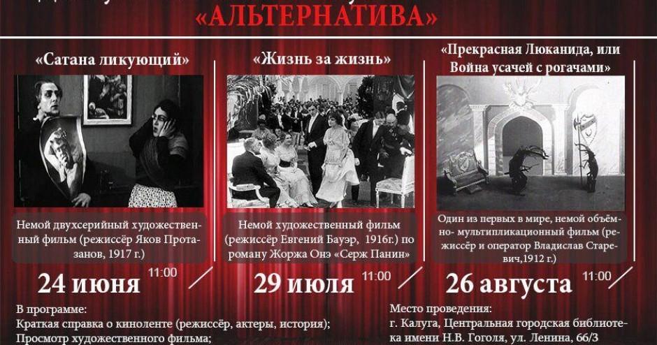 """Фильмы с дискуссионным киноклубом """"Альтернатива"""""""