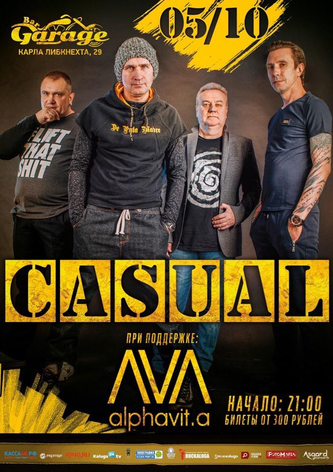 Группа «CASUAL». Бар Garage