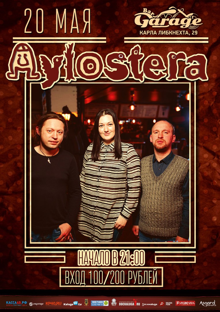 Группа «AYLOSTERA». Garage Bar