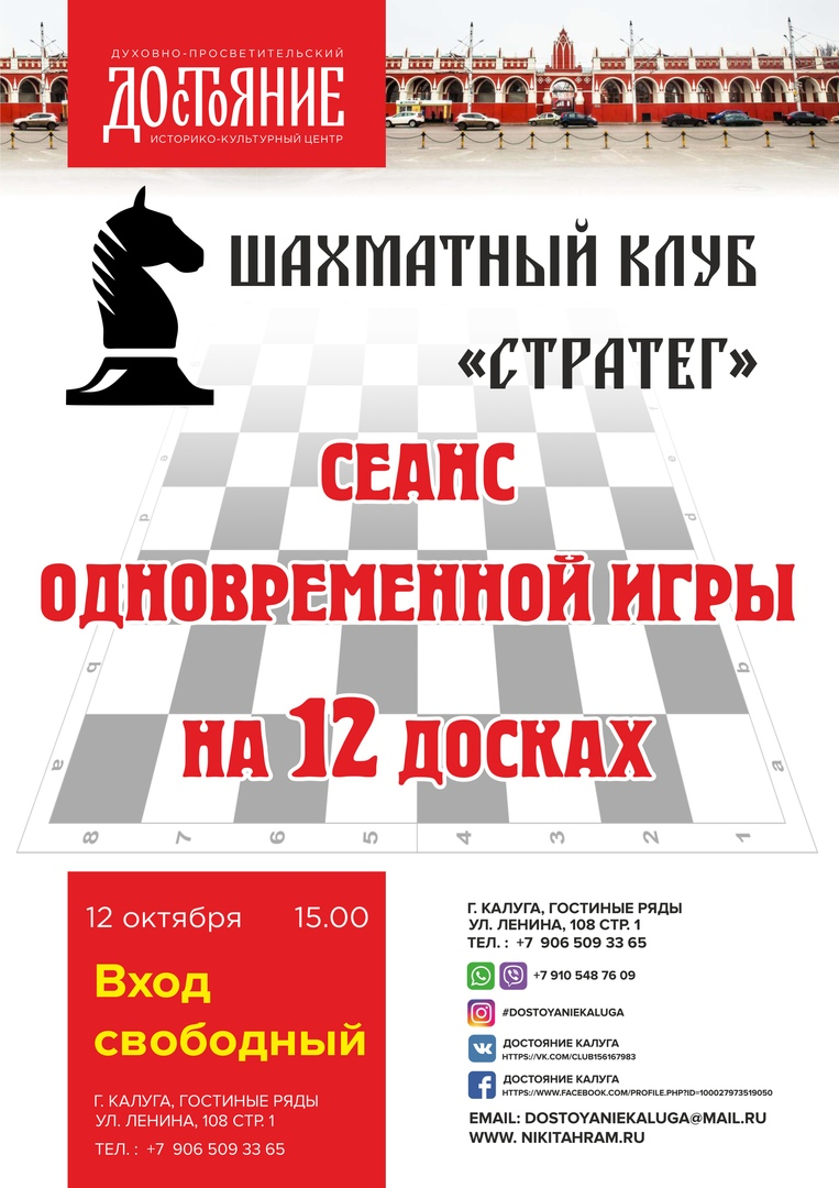 Игра в шахматы. Центр «Достояние»