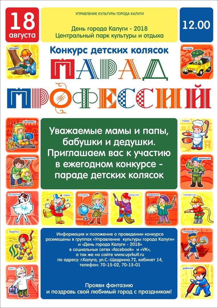 Конкурс детский колясок «Парад профессий»