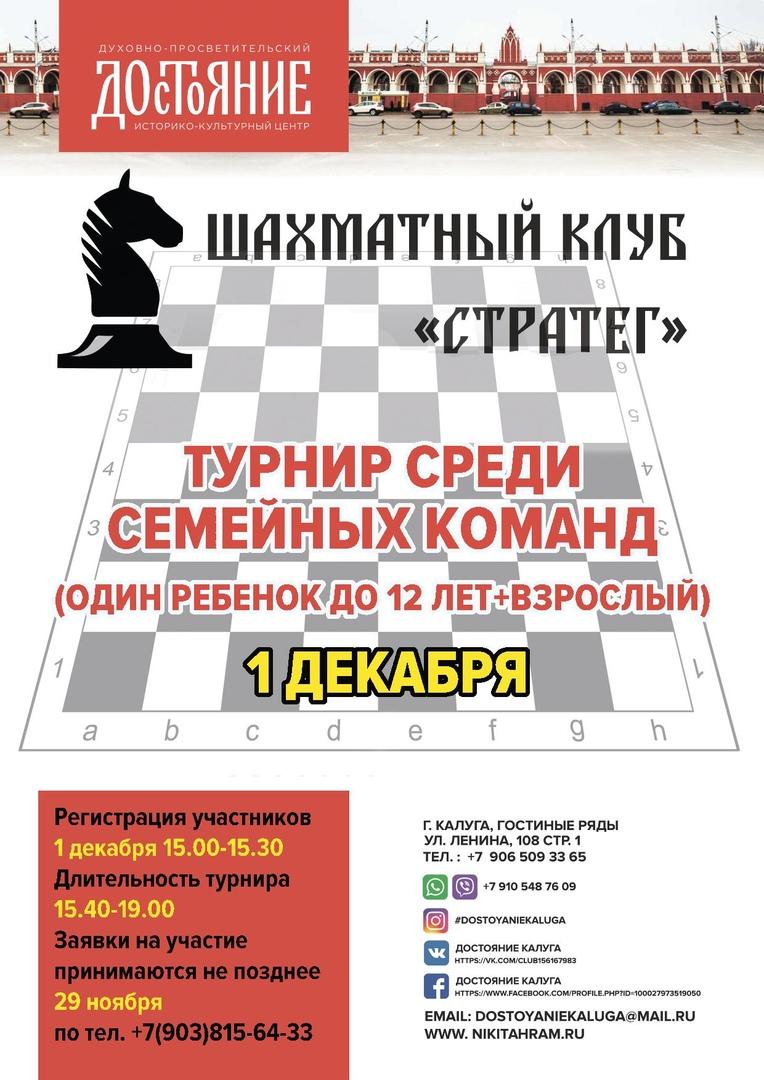 Турнир по игре в шахматы. Центр Достояние