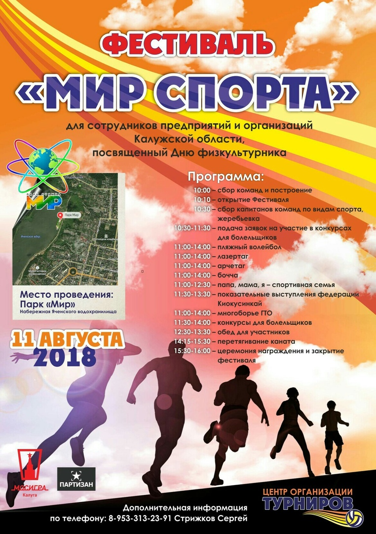 Фестиваль «Мир спорта»