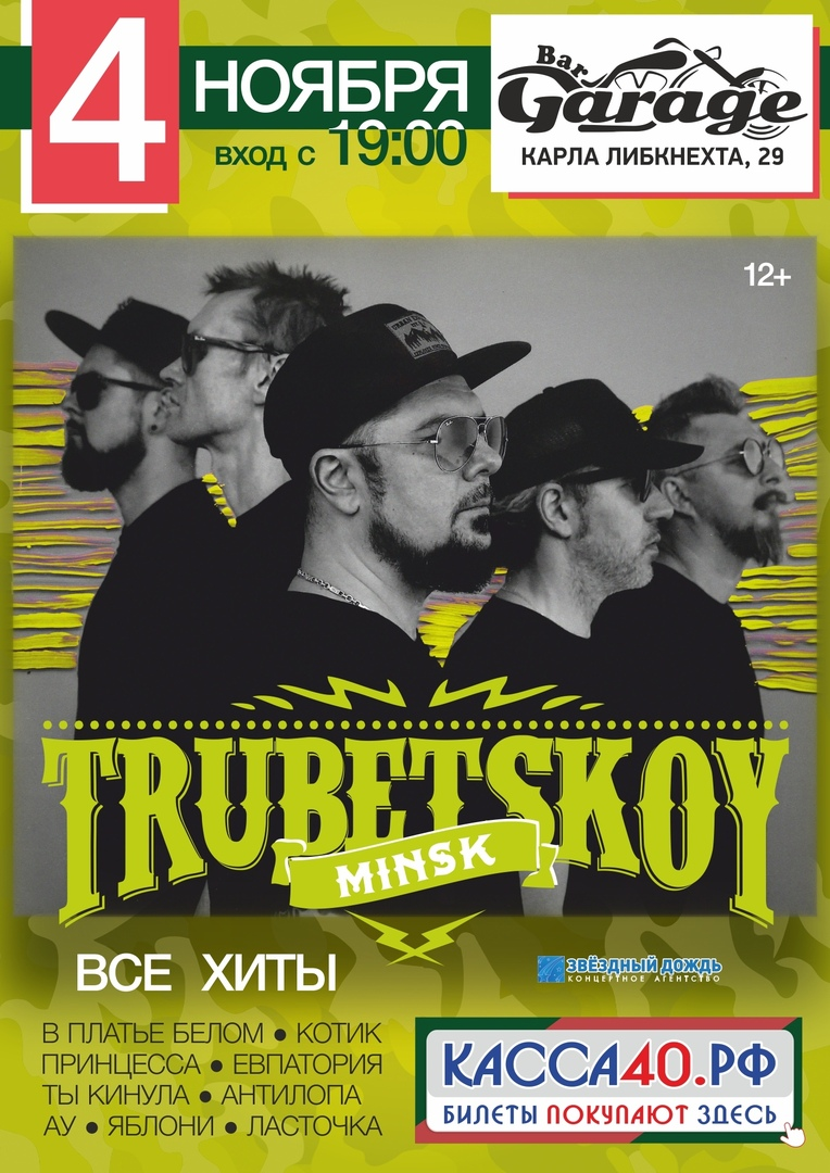 Группа «Trubetskoy». Бар Garage