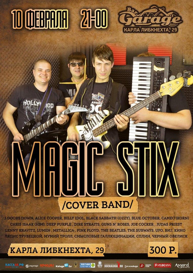 Концерт «Magic Stix» в Garage