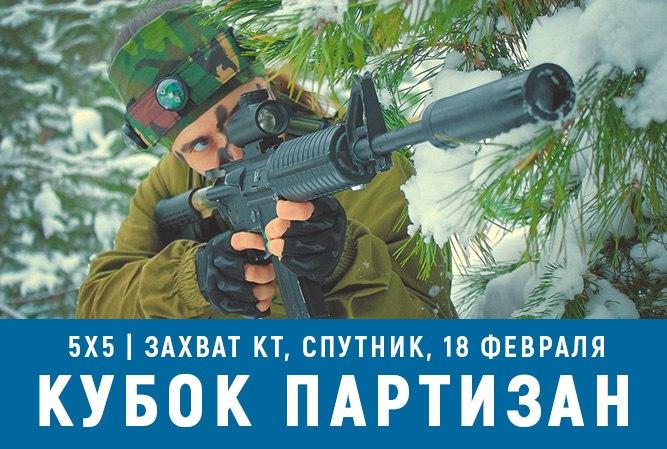Турнир по лазертагу. Кубок Партизан