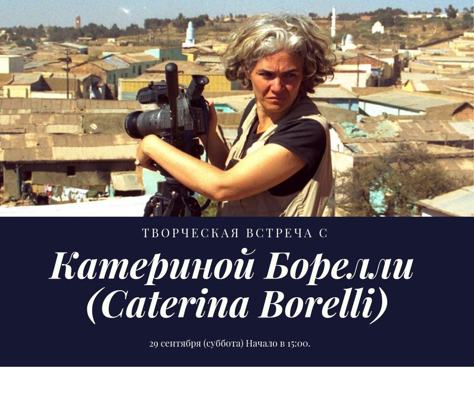 Творческая встреча с Катериной Борелли. ИКЦ