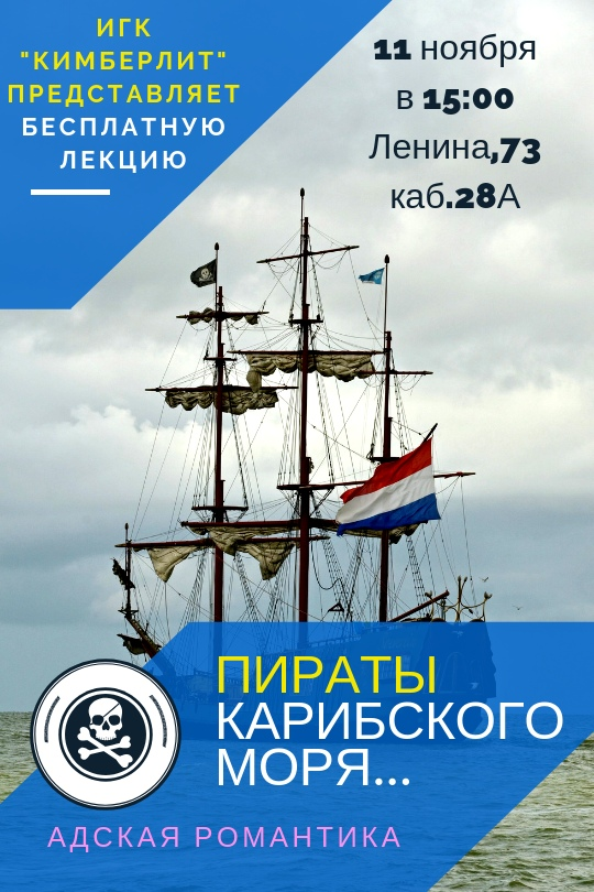 Лекция «Пираты Карибского моря. Адская романтика»