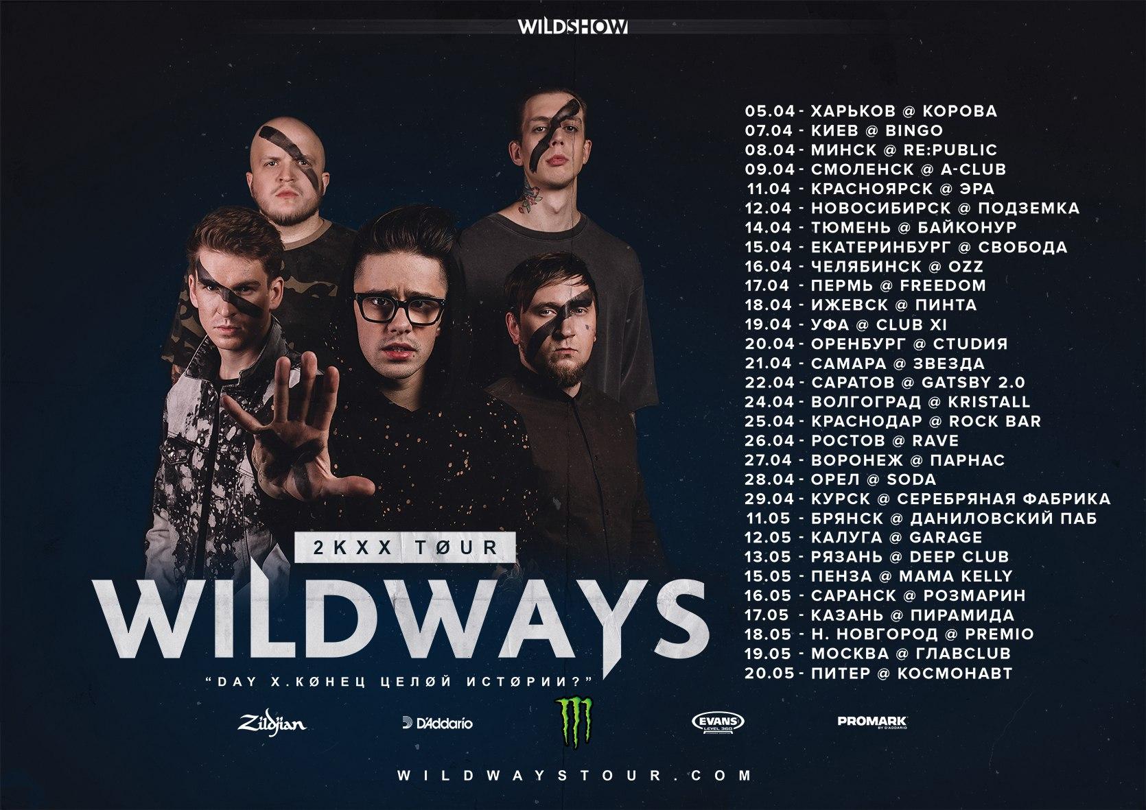 """Концерт """"Wildways"""" в Garage"""
