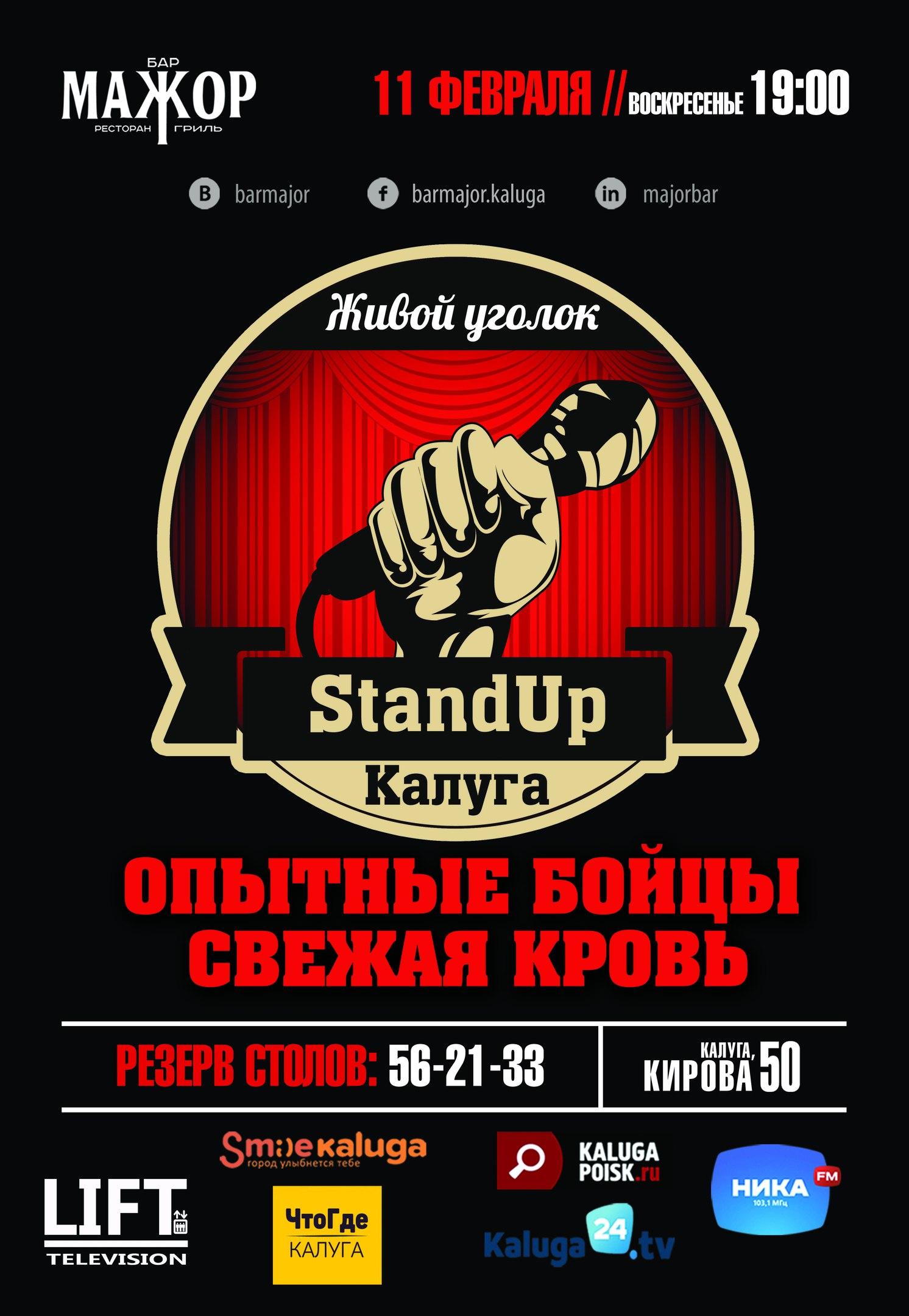 Stand up «Живой уголок». Бар «Мажор»