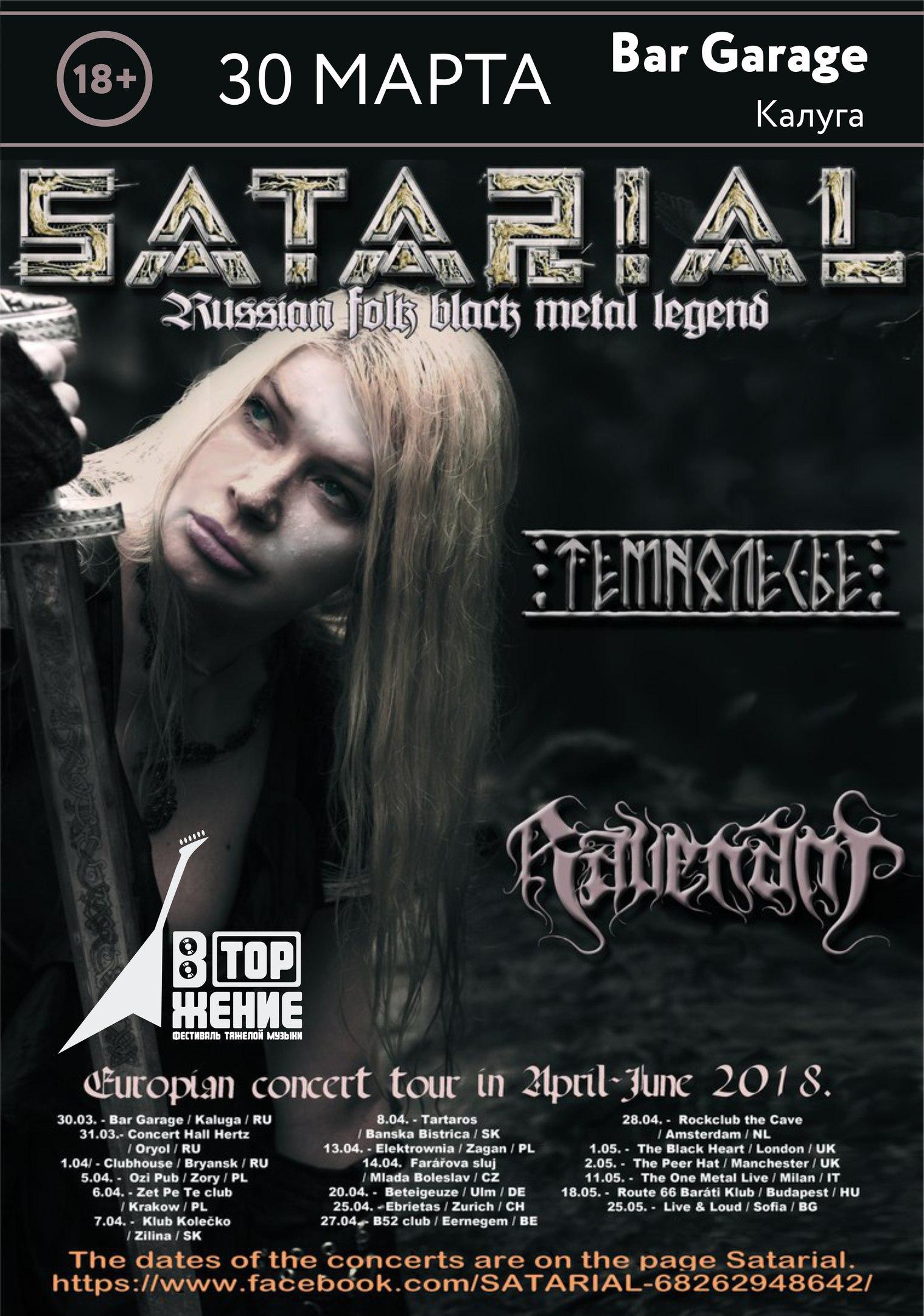 Концерт «SATARIAL»
