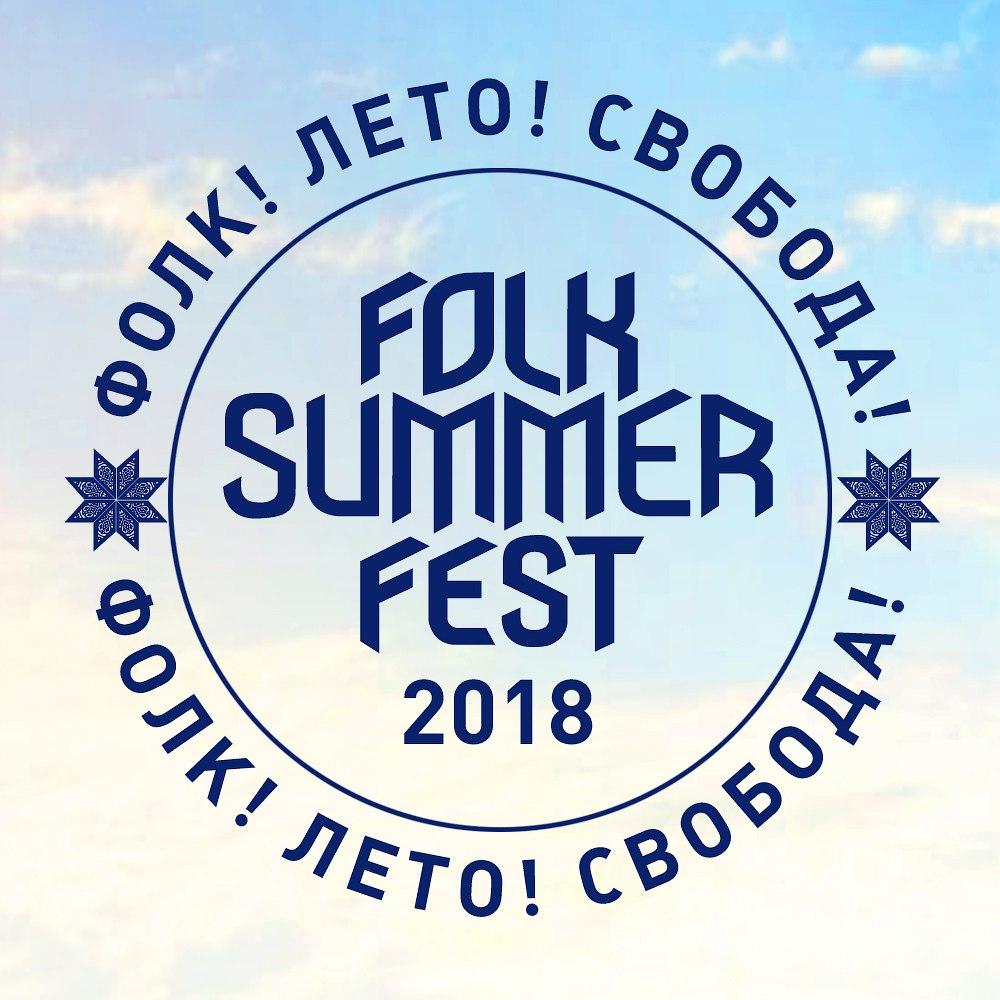 Фестиваль «Folk summer fest»