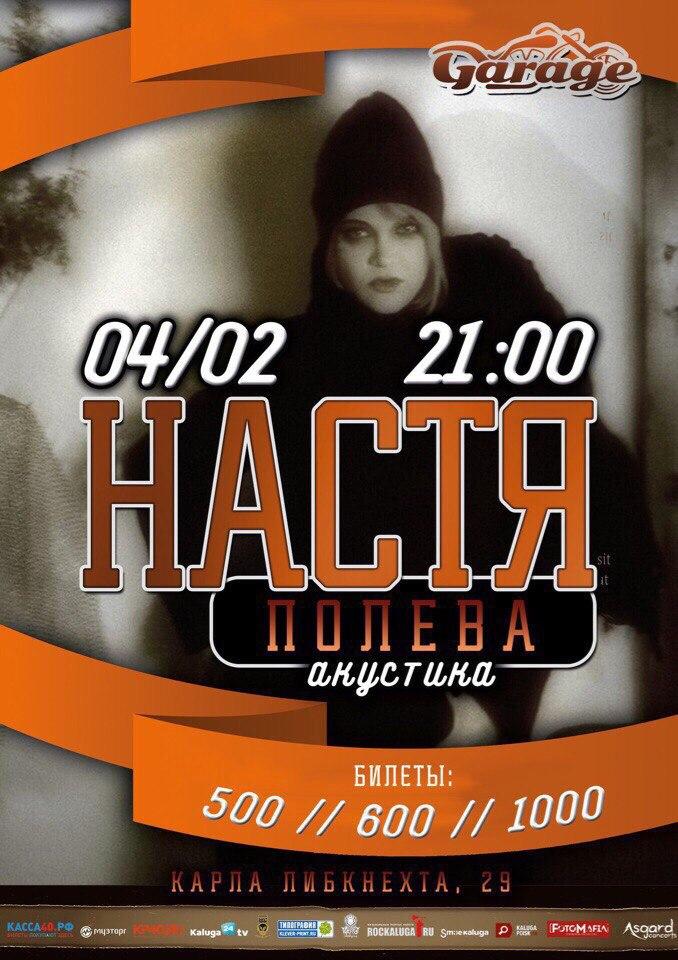 Настя Полева (Акустика) выступит в баре «Гараж»