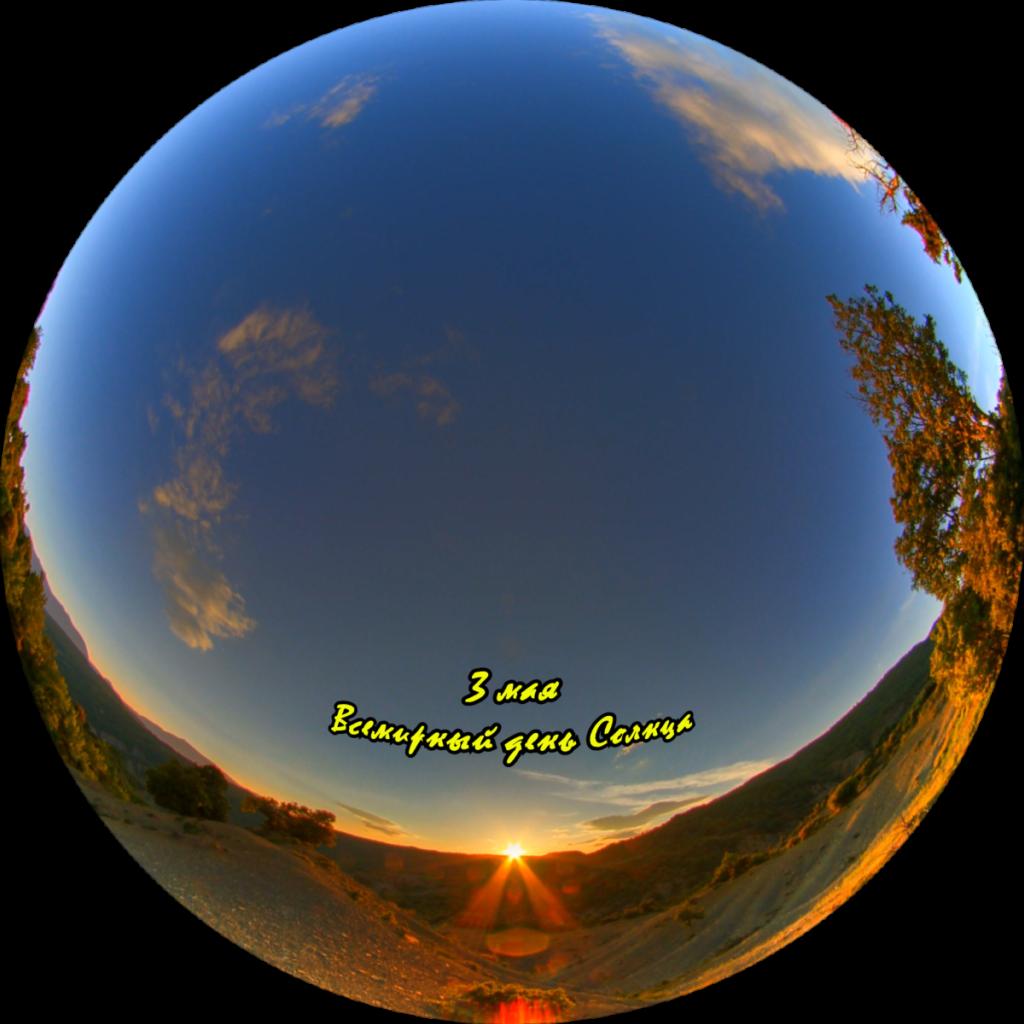 Всемирный день Солнца. Познавательная программа