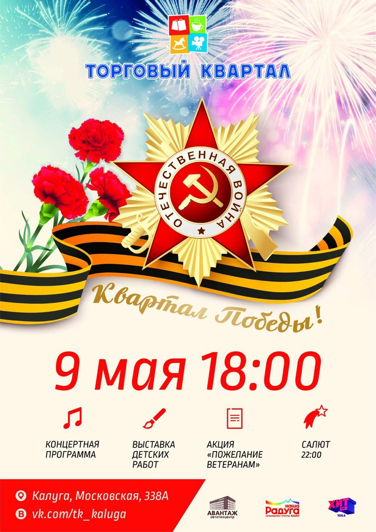 Празднование Великой Победы. ТРЦ Торговый Квартал