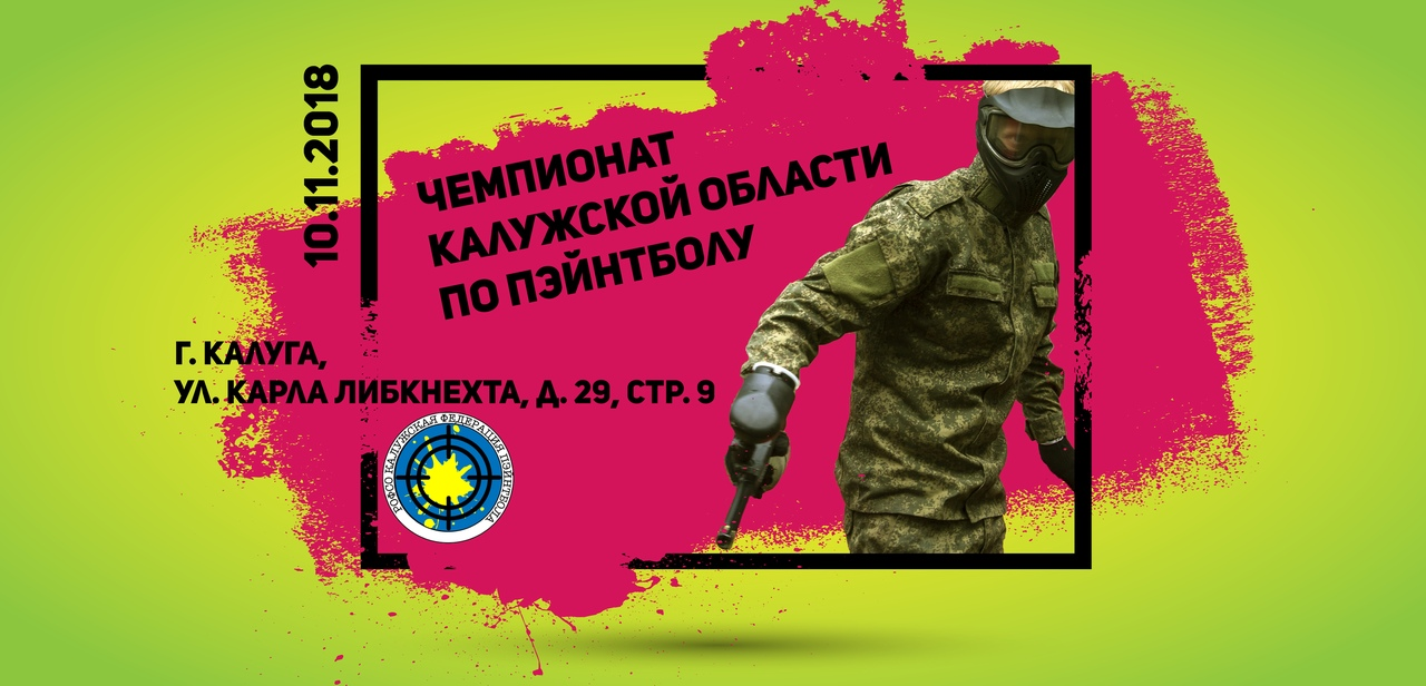 Чемпионат Калужской области по пэйнтболу