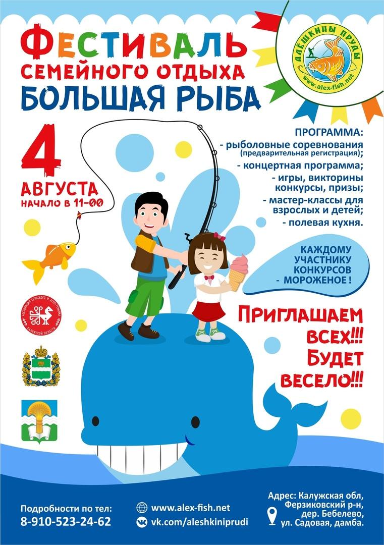 """Фестиваль семейного отдыха """"Большая рыба"""""""
