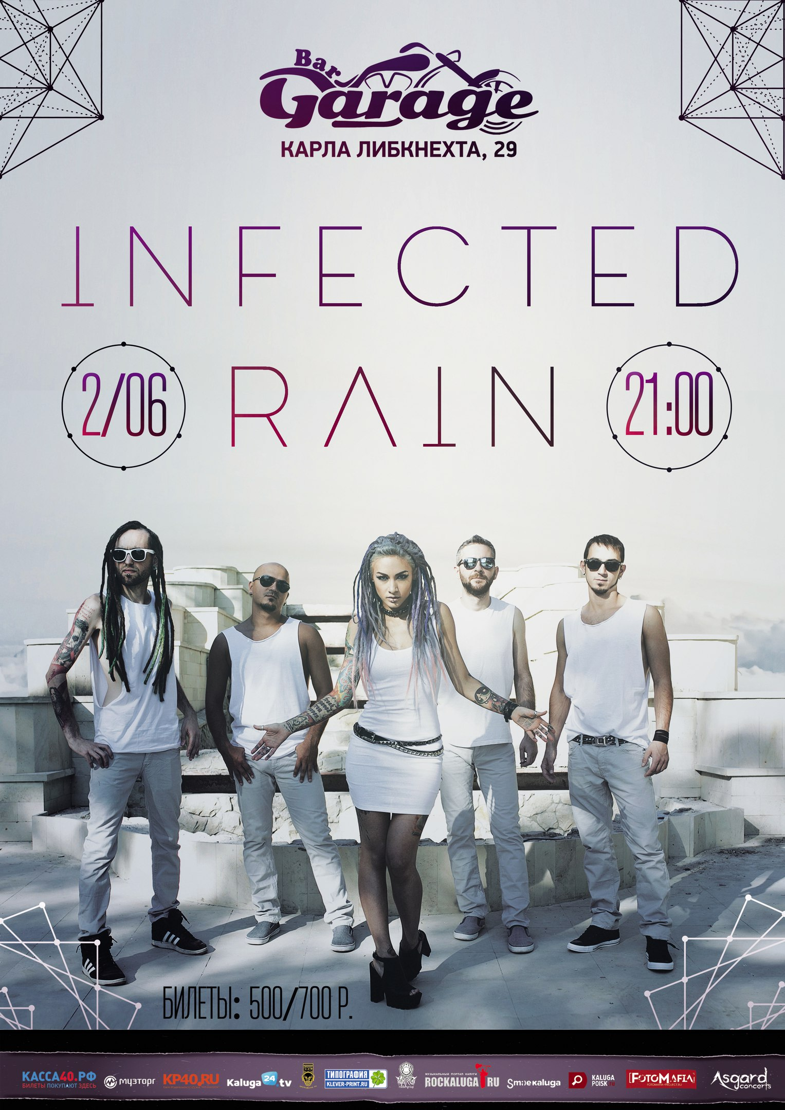 Группа «Infected Rain». Bar Garage