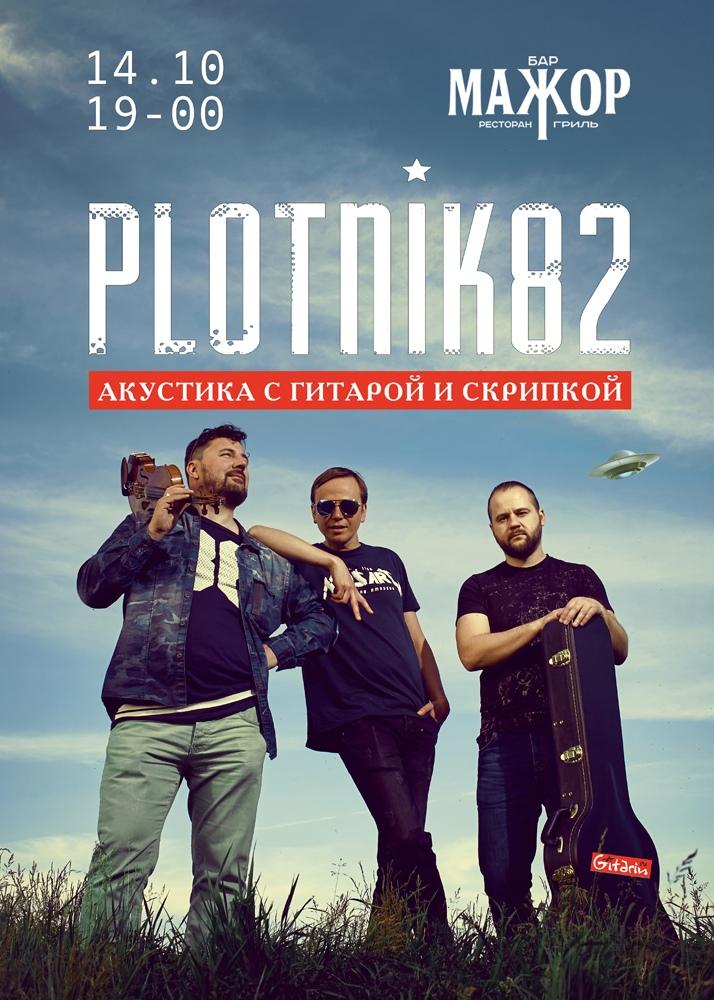 PLOTNIK82 акустика. Бар Мажор