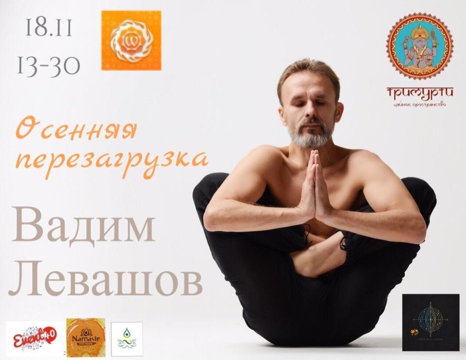 Семинар «Осенняя перезагрузка с Вадимом Левашовым»