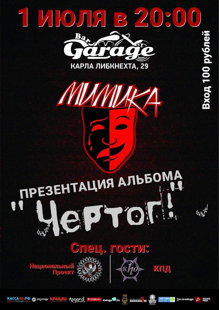 Группа «МuМuКa». Bar Garage