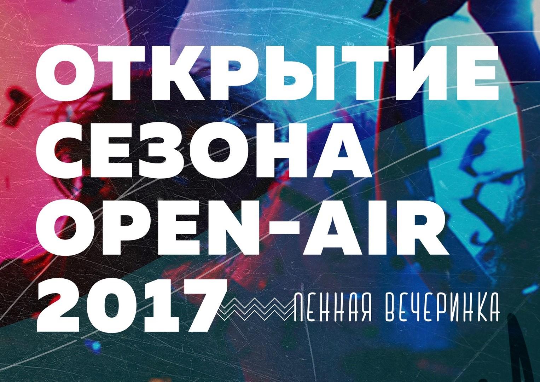OPEN-AIR 2017