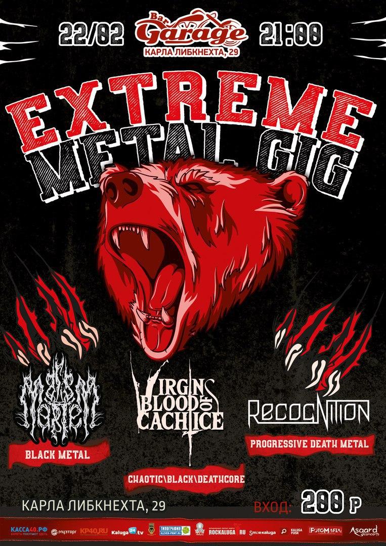Вечеринка Extreme Metal в Garage