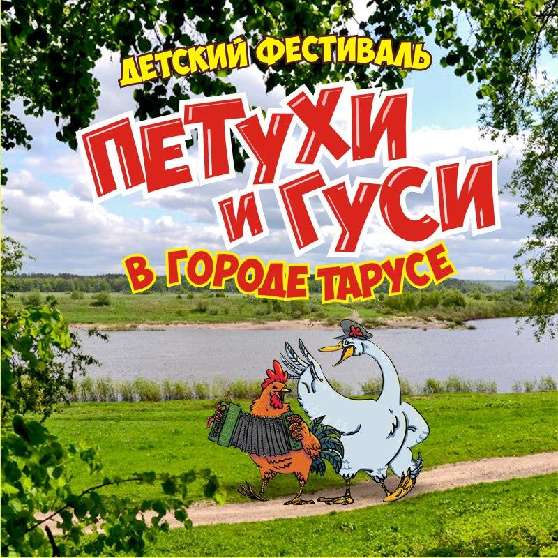 Детский фестиваль «Петухи и гуси в городе Тарусе»