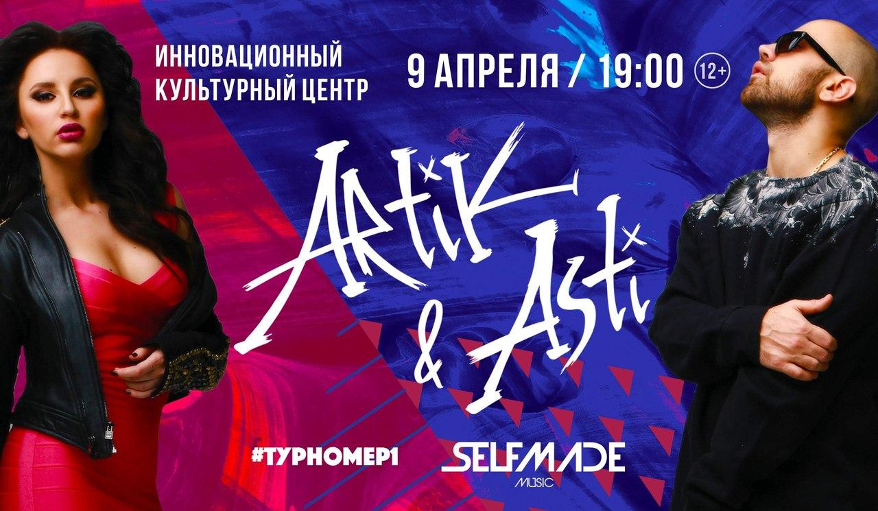 Концерт Artik & Asti. ИКЦ
