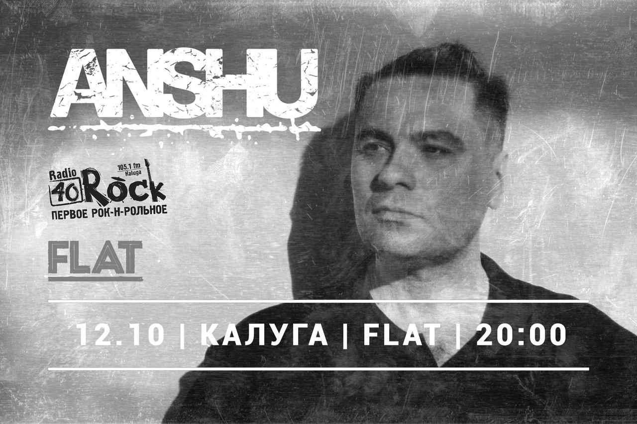 ANSHU. Клуб Flat