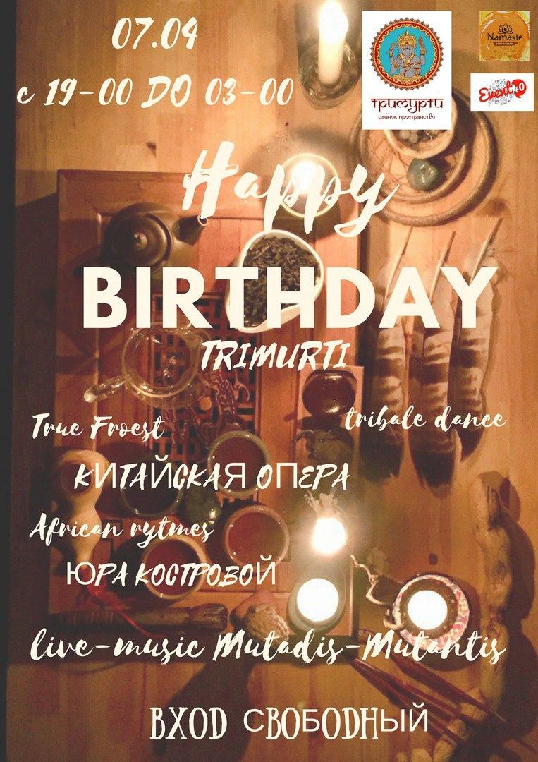 День Рождение Чайной Тримурти