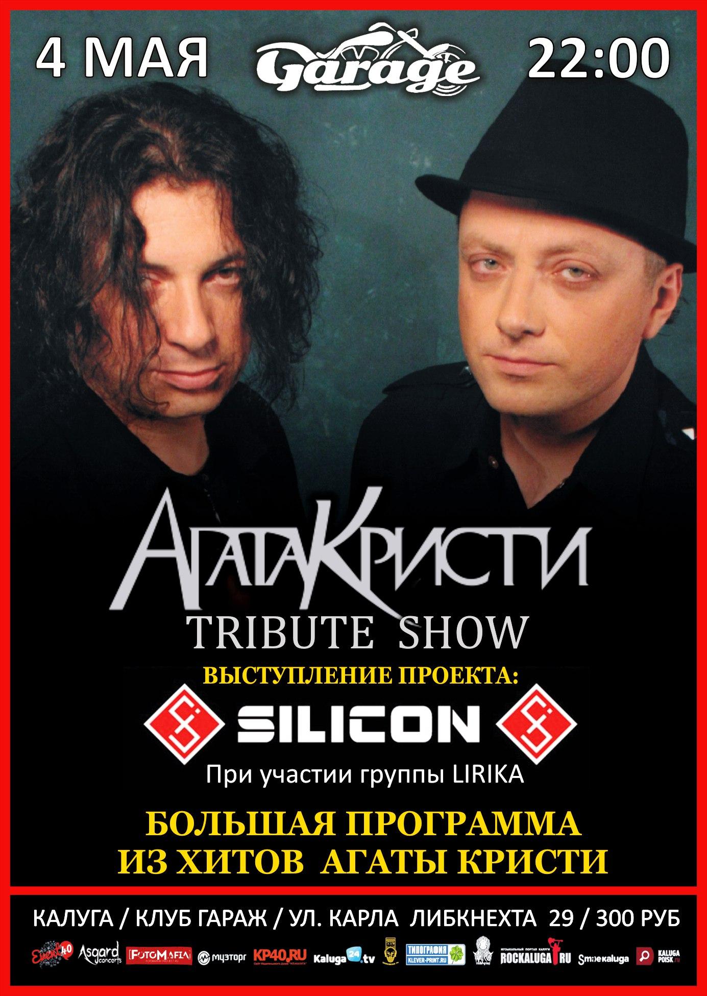 Агата Кристи Tribute Show. Garage Bar