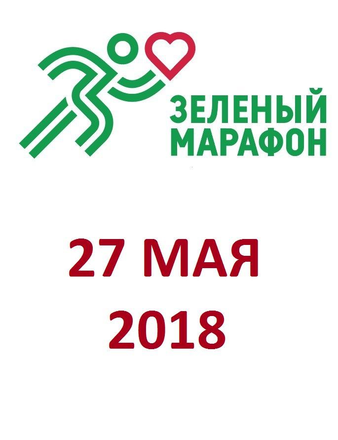 Благотворительный забег «Зелёный марафон»