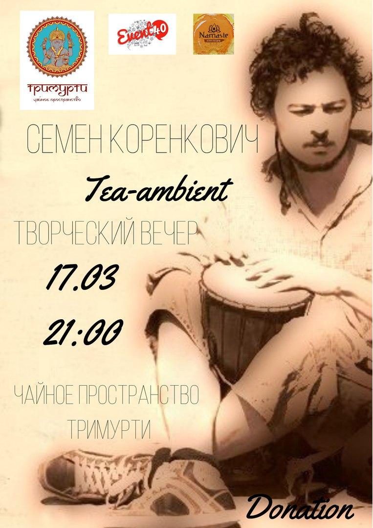 Творческий вечер Семена Коренковича