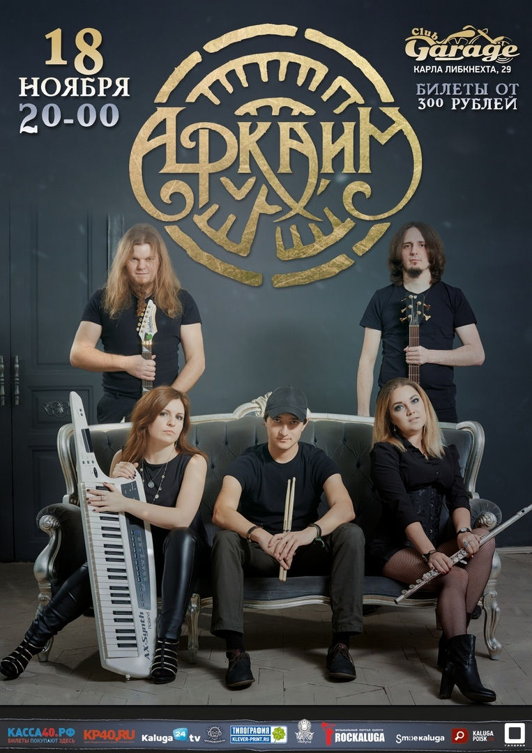 Концерт группы «АРКАИМ». Garage Bar