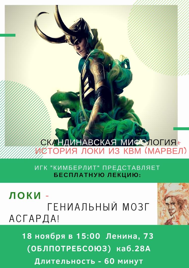 Лекция «Локи - гениальный мозг Асгарда»