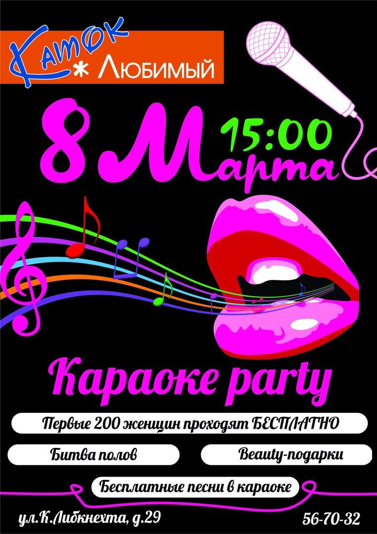 """Караоке party. Каток """"Любимый"""""""
