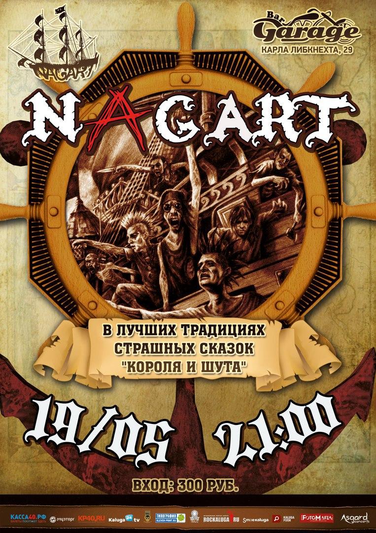 Группа «NAGART». Garage Bar