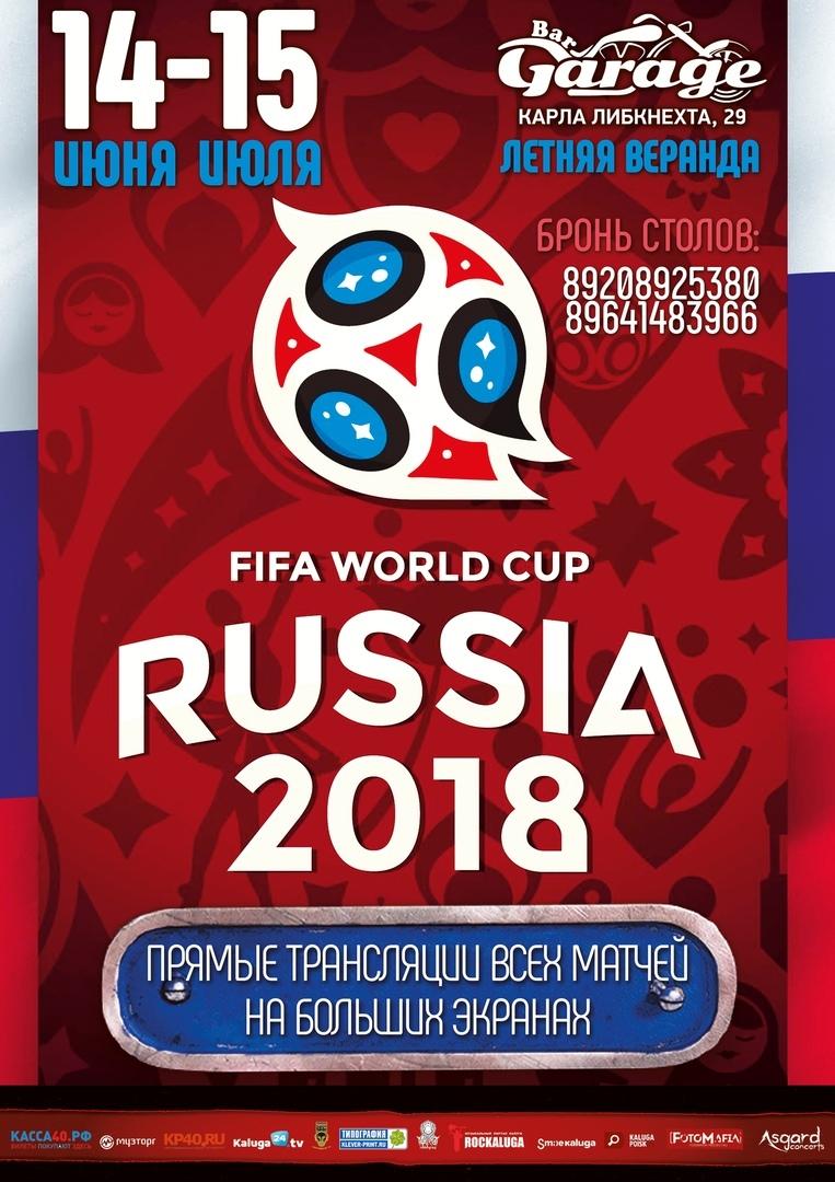Чемпионат мира в баре GARAGE
