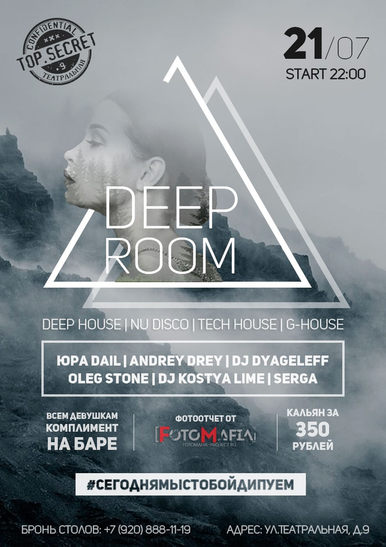 Deep Pre-Party. Бар «TOP SECRET»