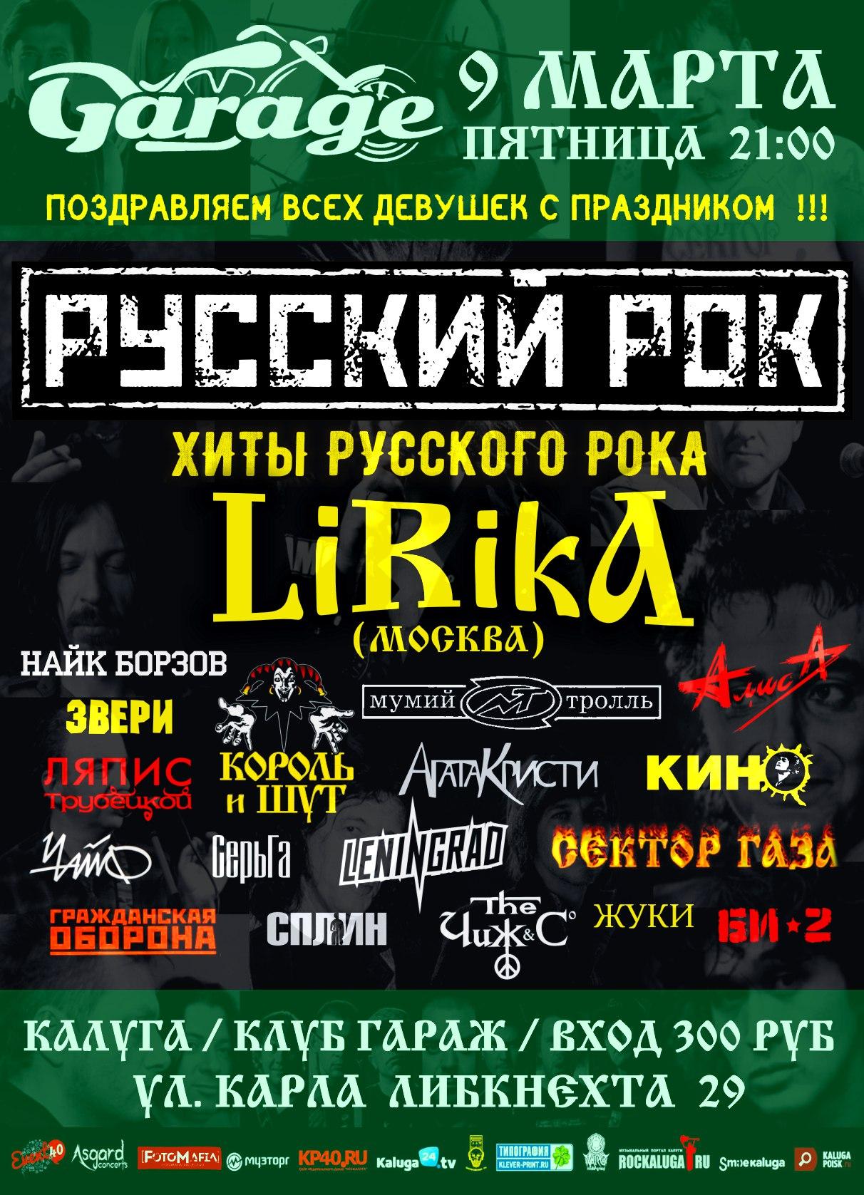 Концерт группы «Lirika»