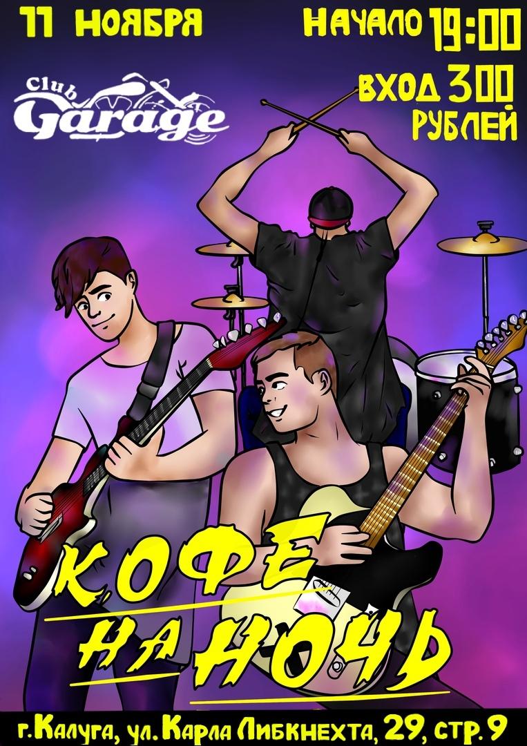 Группа «Кофе На Ночь». Бар Garage