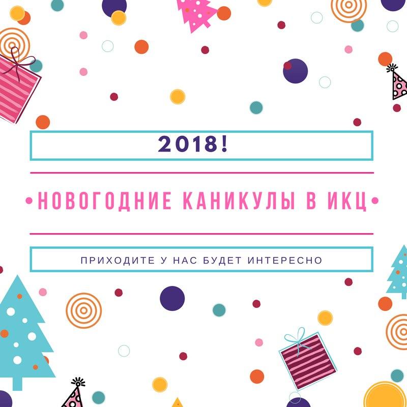 новогодние каникулы в икц