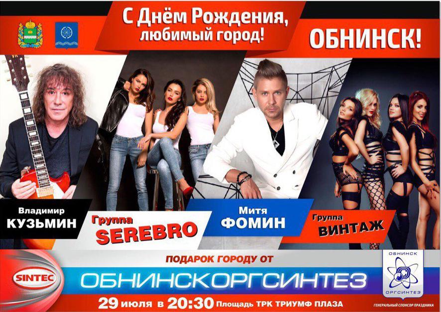 День города обнинск
