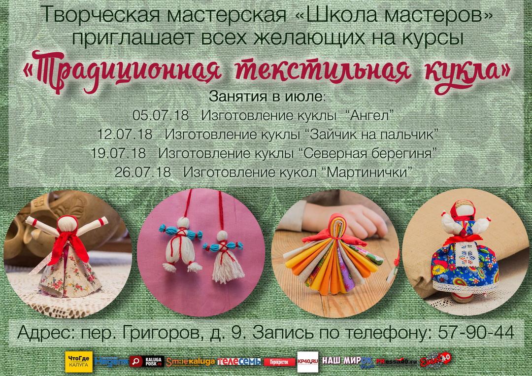 """Мастер-классы """"Традиционная текстильная кукла"""". Дом мастеров"""