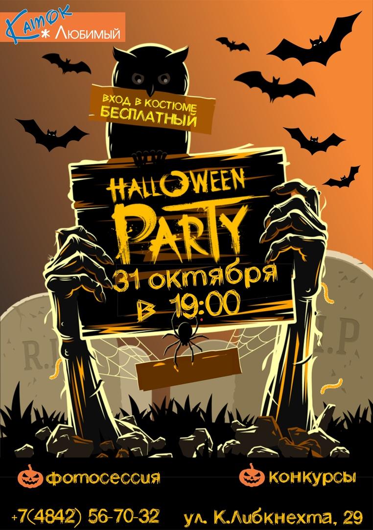 Hallowen Party. Каток «Любимый»