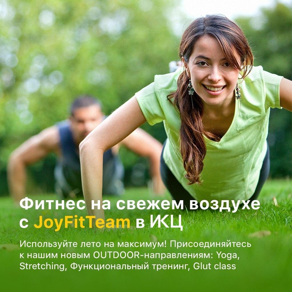 Фитнес на свежем воздухе. ИКЦ