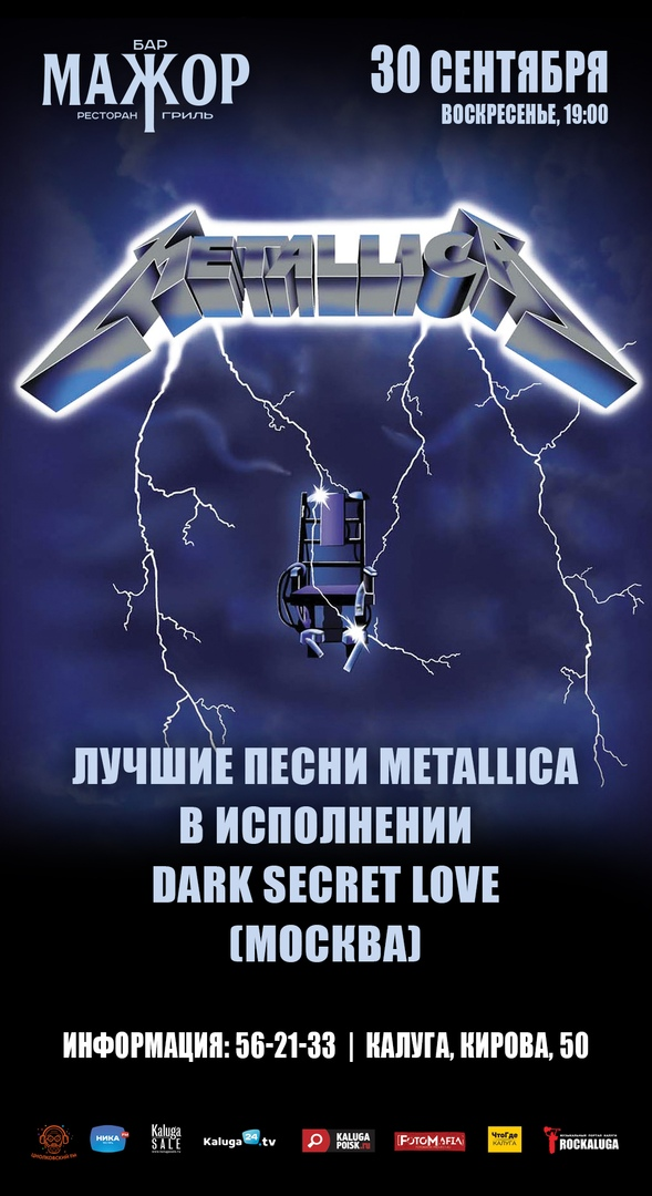 Metallica tribute. Бар Мажор