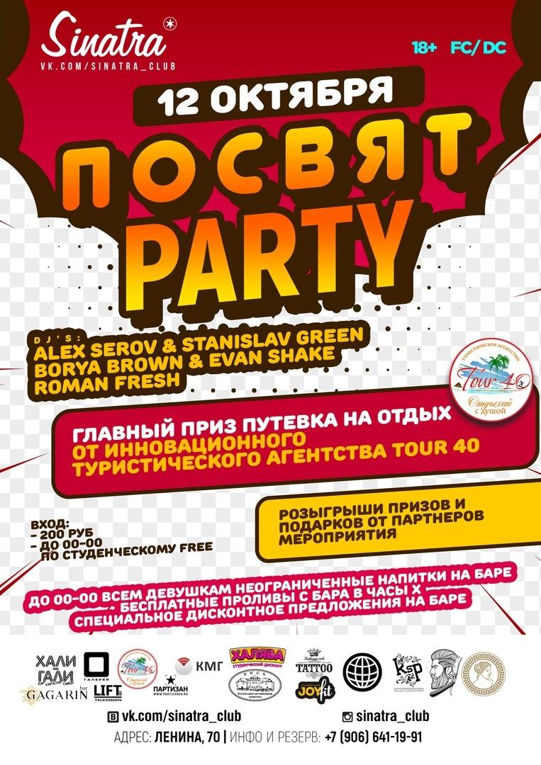 Вечеринка «ПОСВЯТ PARTY». Клуб Sinatra